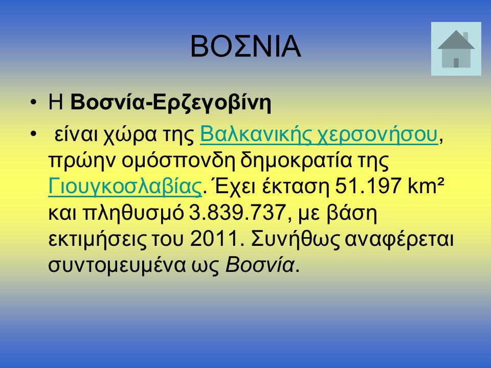 ΒΟΣΝΙΑ H Βοσνία-Ερζεγοβίνη