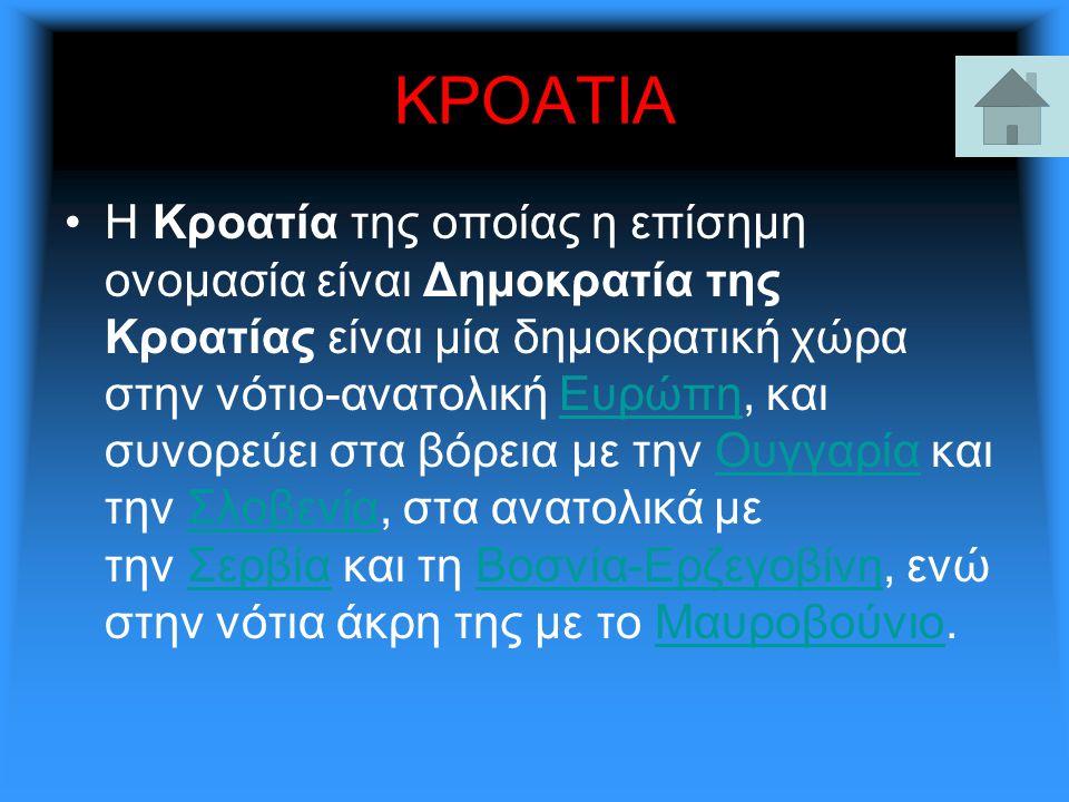 ΚΡΟΑΤΙΑ