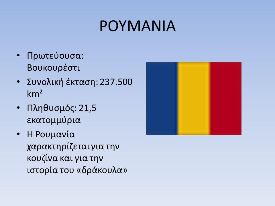 ΡΟΥΜΑΝΙΑ Πρωτεύουσα: Boυκουρέστι Συνολική έκταση: 237.500 km²