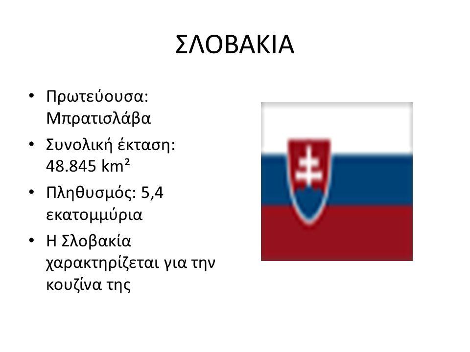 ΣΛΟΒΑΚΙΑ Πρωτεύουσα: Μπρατισλάβα Συνολική έκταση: 48.845 km²