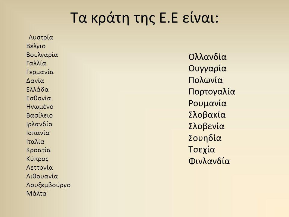Τα κράτη της Ε.Ε είναι:
