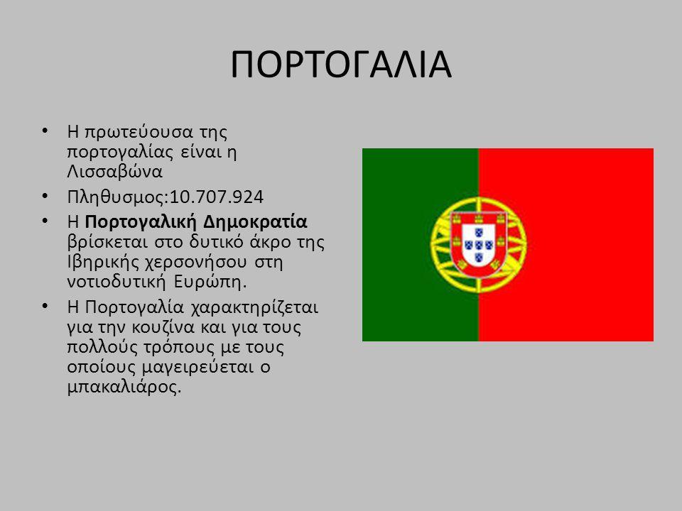 ΠΟΡΤΟΓΑΛΙΑ Η πρωτεύουσα της πορτογαλίας είναι η Λισσαβώνα