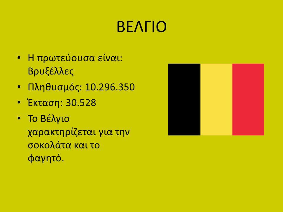 ΒΕΛΓΙΟ Η πρωτεύουσα είναι: Βρυξέλλες Πληθυσμός: 10.296.350
