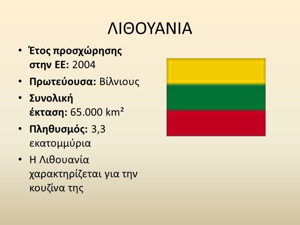 ΛΙΘΟΥΑΝΙΑ Έτος προσχώρησης στην ΕΕ: 2004 Πρωτεύουσα: Βίλνιους