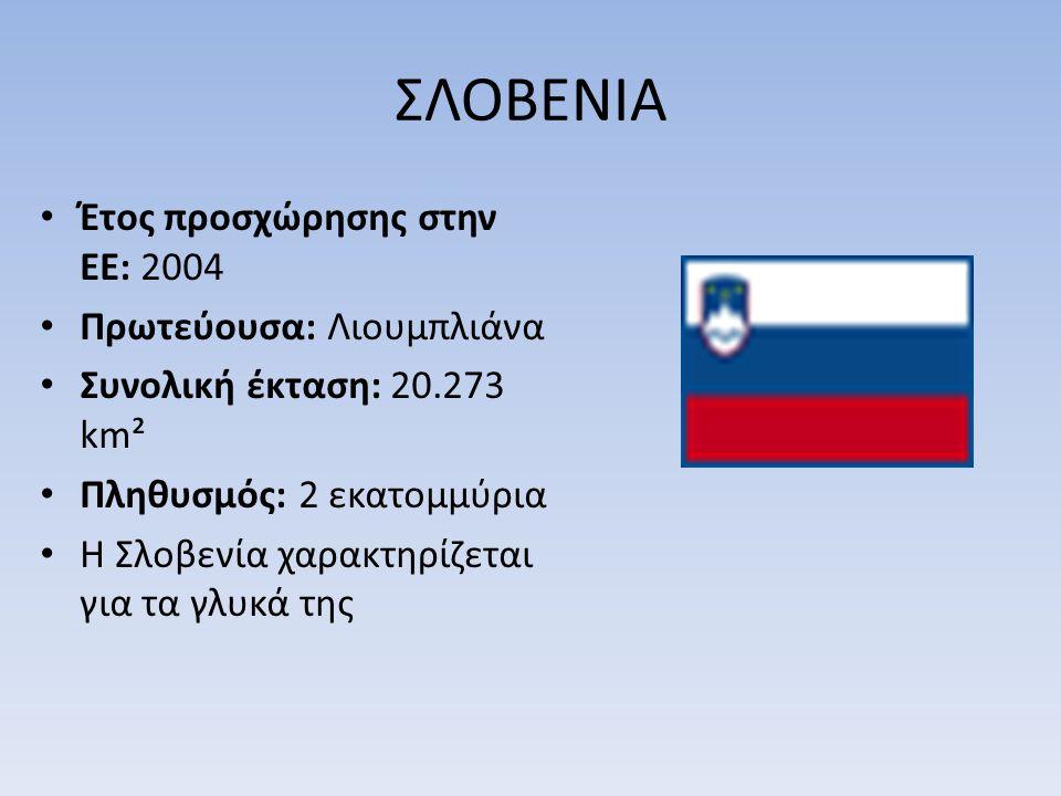 ΣΛΟΒΕΝΙΑ Έτος προσχώρησης στην ΕΕ: 2004 Πρωτεύουσα: Λιουμπλιάνα