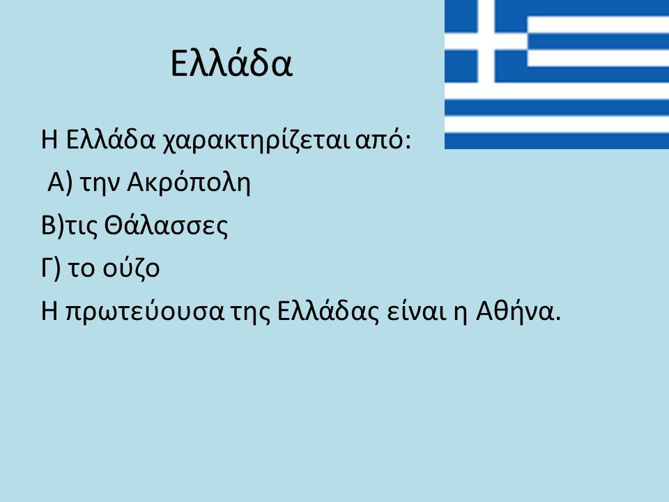 Ελλάδα Η Ελλάδα χαρακτηρίζεται από: Α) την Ακρόπολη Β)τις Θάλασσες