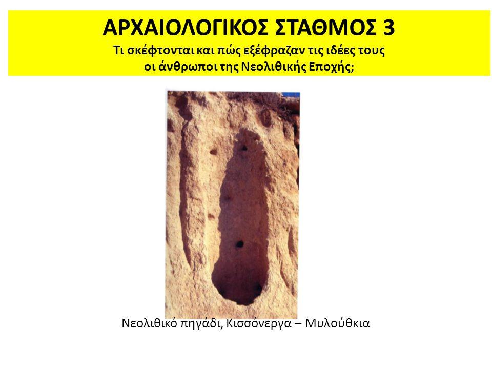 Νεολιθικό πηγάδι, Κισσόνεργα – Μυλούθκια