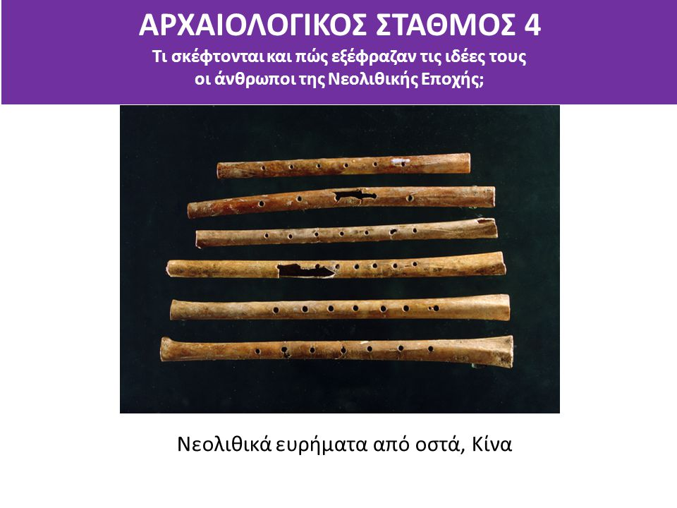 Νεολιθικά ευρήματα από οστά, Κίνα