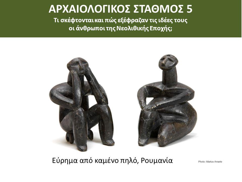 ΑΡΧΑΙΟΛΟΓΙΚΟΣ ΣΤΑΘΜΟΣ 5
