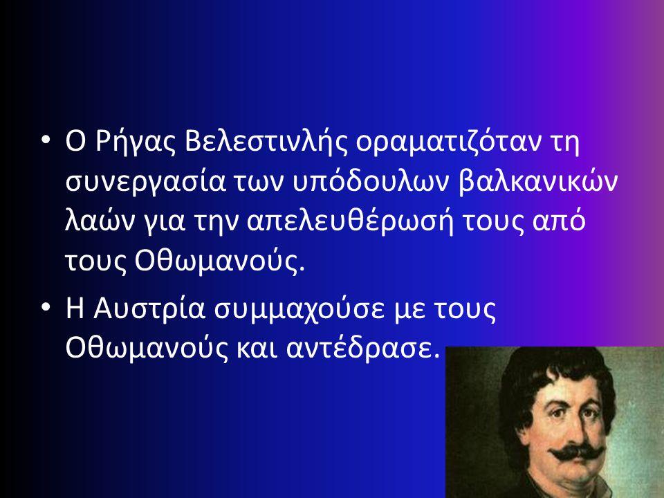 Ο Ρήγας Βελεστινλής οραματιζόταν τη συνεργασία των υπόδουλων βαλκανικών λαών για την απελευθέρωσή τους από τους Οθωμανούς.