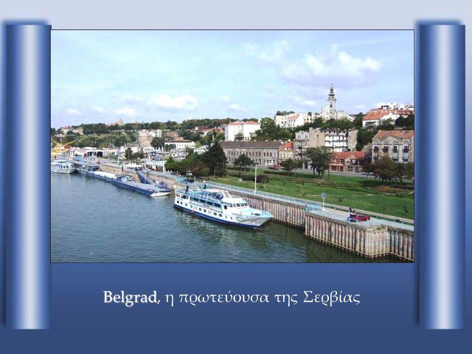 Belgrad, η πρωτεύουσα της Σερβίας