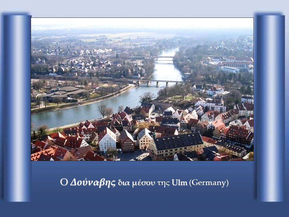 Ο Δούναβης δια μέσου της Ulm (Germany)