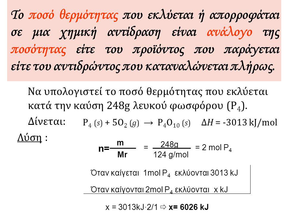 P4 (s) + 5O2 (g) → P4O10 (s) ΔH = -3013 kJ/mol