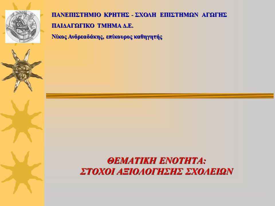 ΘΕΜΑΤΙΚΗ ΕΝΟΤΗΤΑ: ΣΤΟΧΟΙ ΑΞΙΟΛΟΓΗΣΗΣ ΣΧΟΛΕΙΩΝ