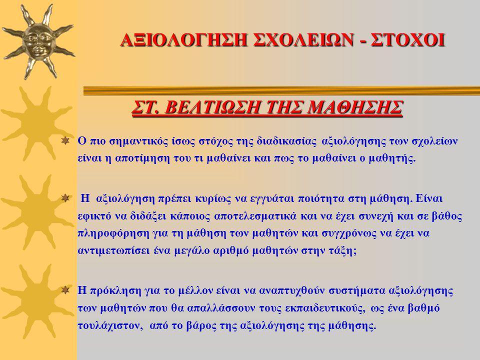 ΑΞΙΟΛΟΓΗΣΗ ΣΧΟΛΕΙΩΝ - ΣΤΟΧΟΙ