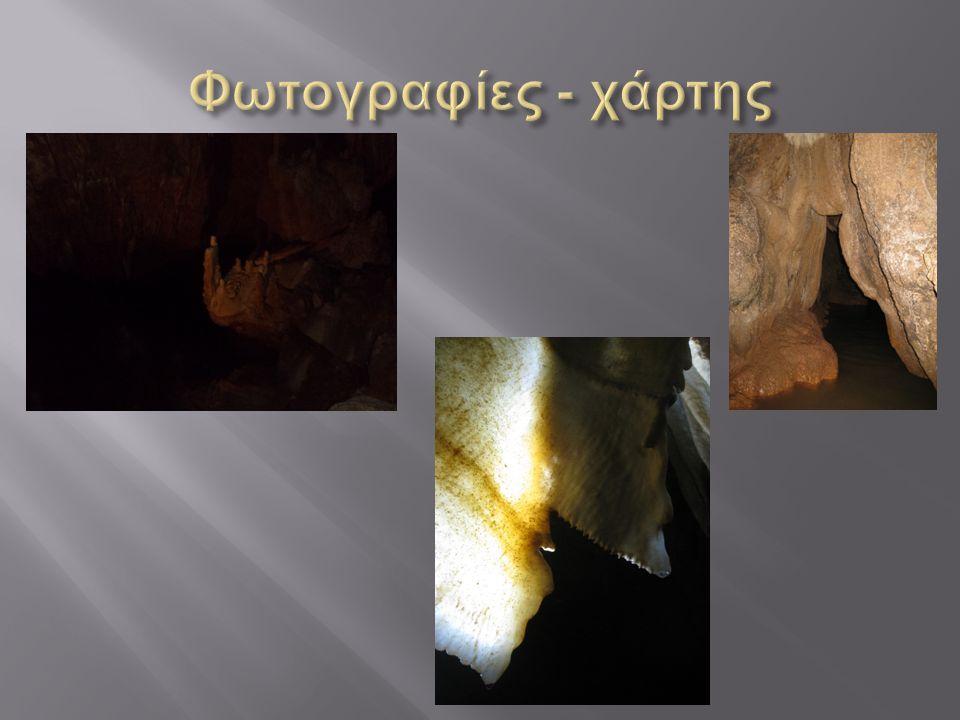 Φωτογραφίες - χάρτης
