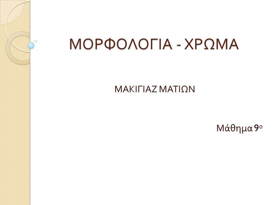 ΜΑΚΙΓΙΑΖ ΜΑΤΙΩΝ Μάθημα 9ο