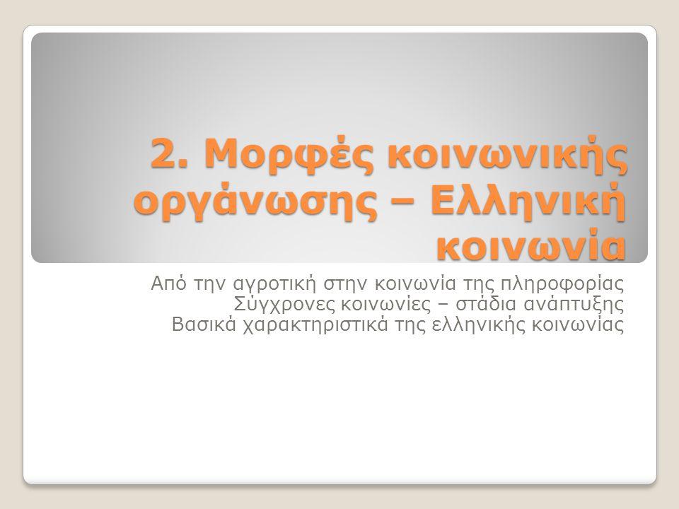 2. Μορφές κοινωνικής οργάνωσης – Ελληνική κοινωνία