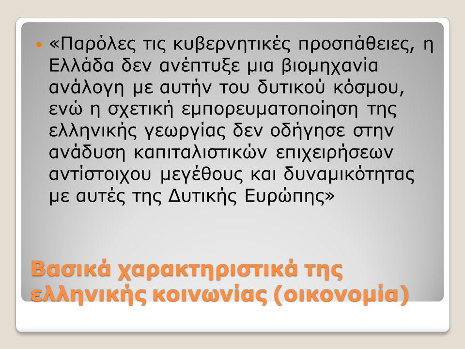 Βασικά χαρακτηριστικά της ελληνικής κοινωνίας (οικονομία)