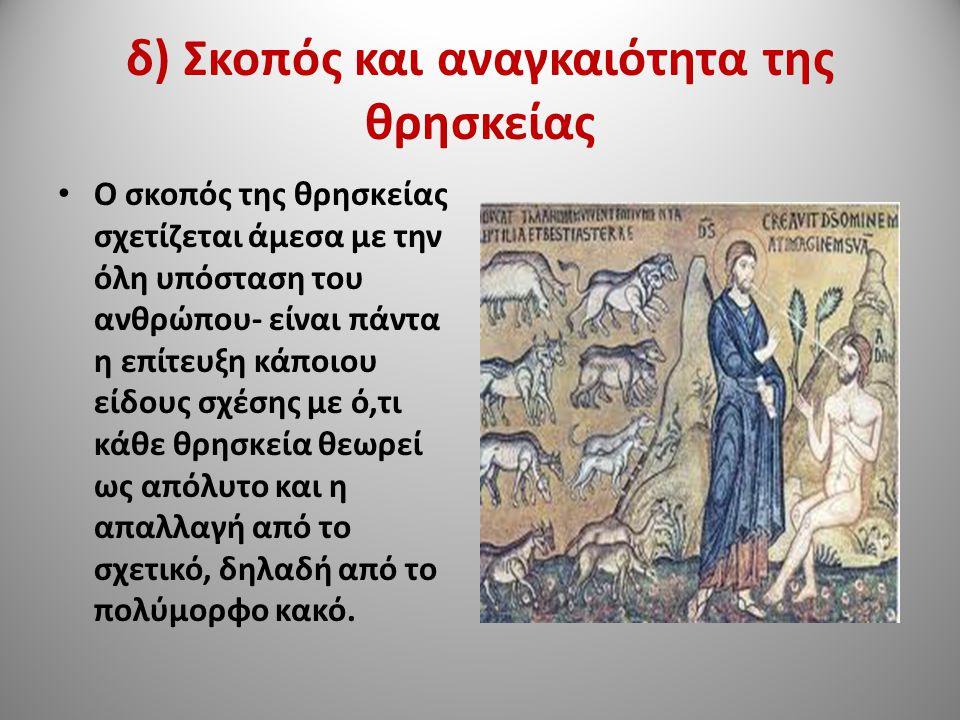 δ) Σκοπός και αναγκαιότητα της θρησκείας