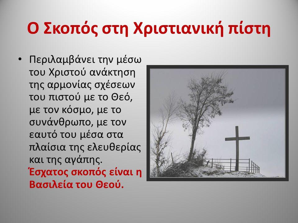 Ο Σκοπός στη Χριστιανική πίστη
