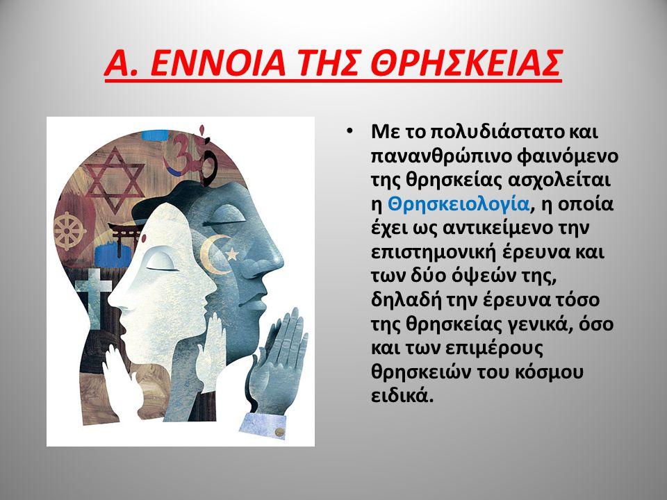 A. ΕΝΝΟΙΑ ΤΗΣ ΘΡΗΣΚΕΙΑΣ