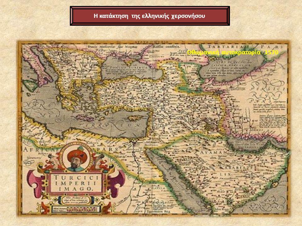 Η κατάκτηση της ελληνικής χερσονήσου