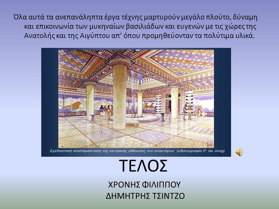 ΤΕΛΟΣ ΧΡΟΝΗΣ ΦΙΛΙΠΠΟΥ ΔΗΜΗΤΡΗΣ ΤΣΙΝΤΖΟ