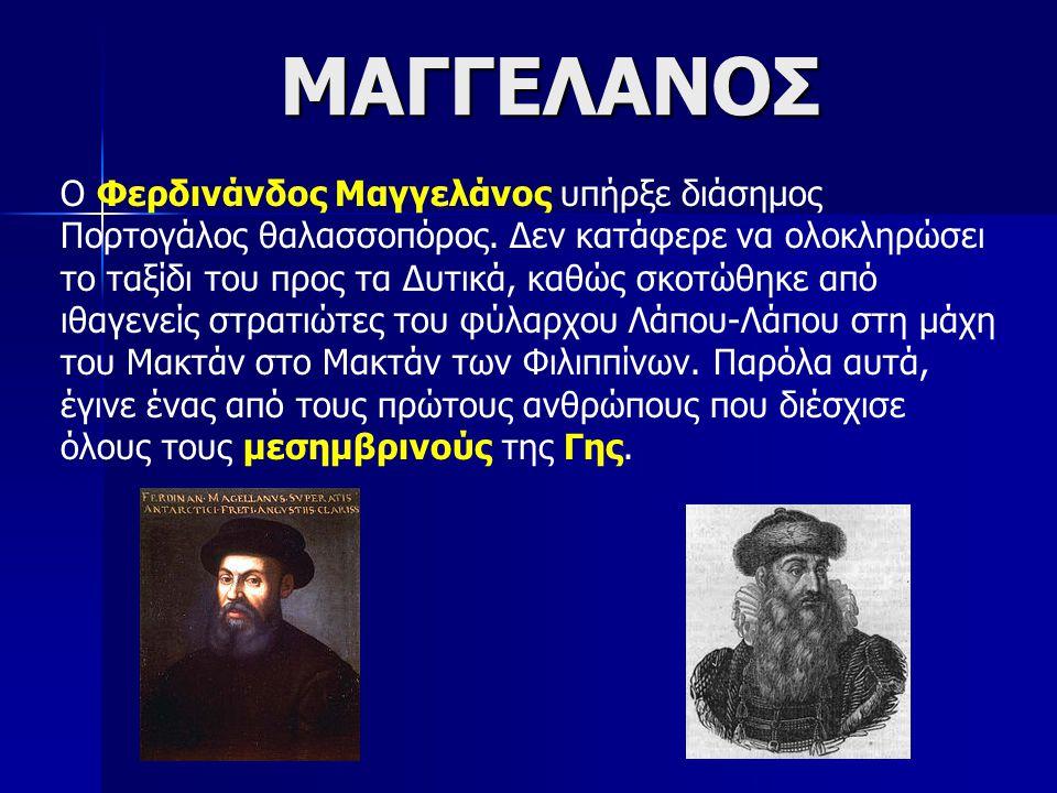 ΜΑΓΓΕΛΑΝΟΣ