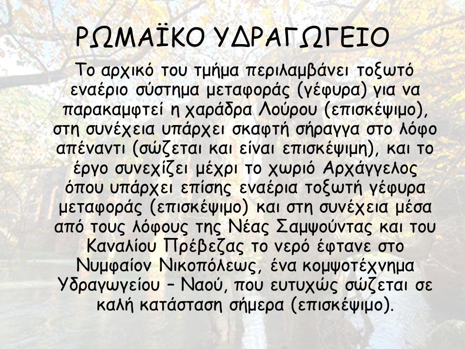 ΡΩΜΑΪΚΟ ΥΔΡΑΓΩΓΕΙΟ