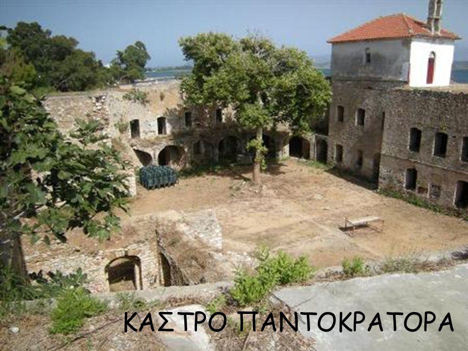 ΚΑΣΤΡΟ ΠΑΝΤΟΚΡΑΤΟΡΑ
