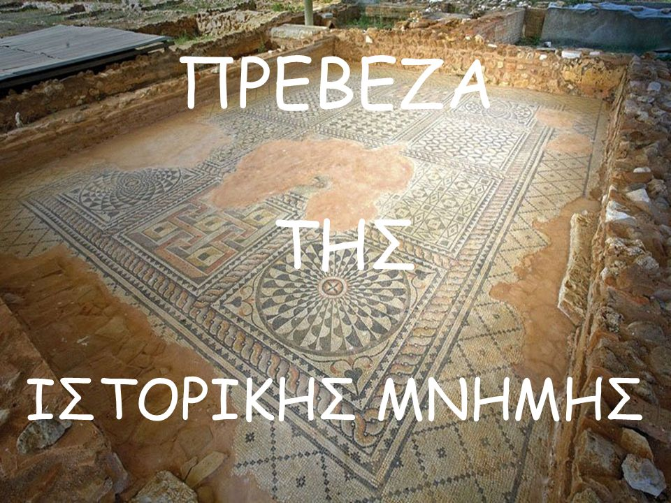 ΠΡΕΒΕΖΑ ΤΗΣ ΙΣΤΟΡΙΚΗΣ ΜΝΗΜΗΣ