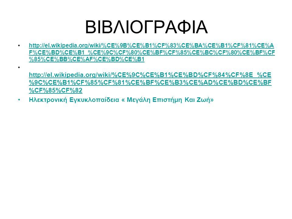 ΒΙΒΛΙΟΓΡΑΦΙΑ Ηλεκτρονική Εγκυκλοπαίδεια « Μεγάλη Επιστήμη Και Ζωή»