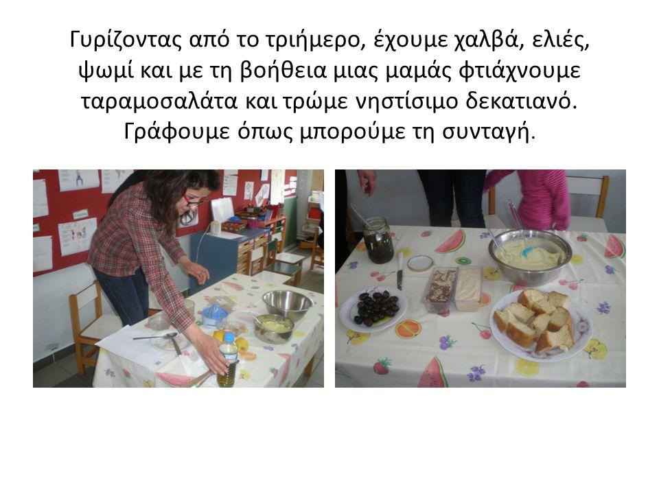 Γυρίζοντας από το τριήμερο, έχουμε χαλβά, ελιές, ψωμί και με τη βοήθεια μιας μαμάς φτιάχνουμε ταραμοσαλάτα και τρώμε νηστίσιμο δεκατιανό.