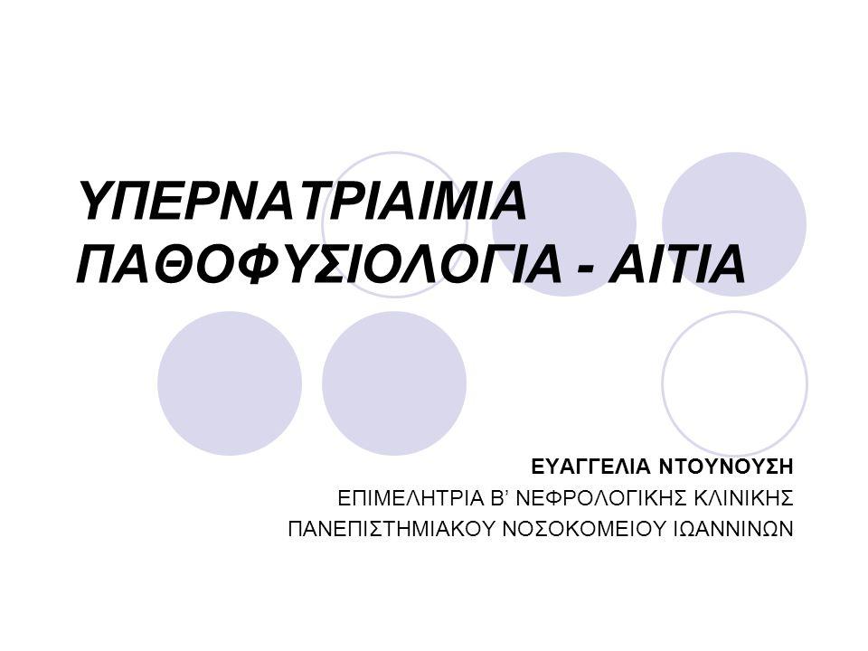 ΥΠΕΡΝΑΤΡΙΑΙΜΙΑ ΠΑΘΟΦΥΣΙΟΛΟΓΙΑ - ΑΙΤΙΑ