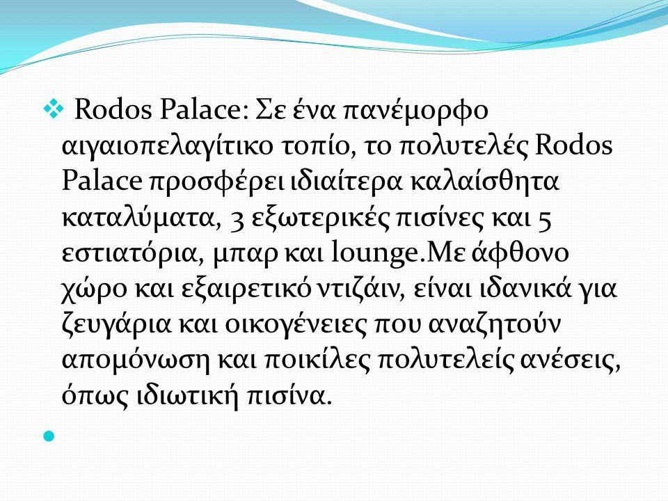 Rodos Palace: Σε ένα πανέμορφο αιγαιοπελαγίτικο τοπίο, το πολυτελές Rodos Palace προσφέρει ιδιαίτερα καλαίσθητα καταλύματα, 3 εξωτερικές πισίνες και 5 εστιατόρια, μπαρ και lounge.Με άφθονο χώρο και εξαιρετικό ντιζάιν, είναι ιδανικά για ζευγάρια και οικογένειες που αναζητούν απομόνωση και ποικίλες πολυτελείς ανέσεις, όπως ιδιωτική πισίνα.