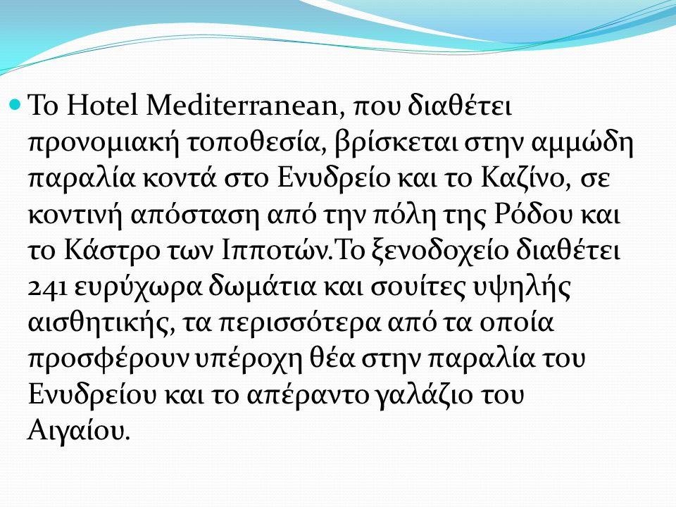 Το Hotel Mediterranean, που διαθέτει προνομιακή τοποθεσία, βρίσκεται στην αμμώδη παραλία κοντά στο Ενυδρείο και το Καζίνο, σε κοντινή απόσταση από την πόλη της Ρόδου και το Κάστρο των Ιπποτών.Το ξενοδοχείο διαθέτει 241 ευρύχωρα δωμάτια και σουίτες υψηλής αισθητικής, τα περισσότερα από τα οποία προσφέρουν υπέροχη θέα στην παραλία του Ενυδρείου και το απέραντο γαλάζιο του Αιγαίου.