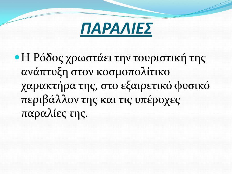 ΠΑΡΑΛΙΕΣ