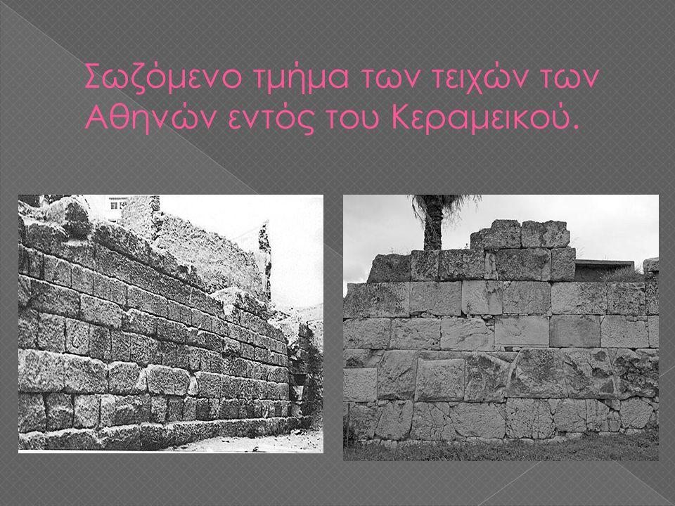 Σωζόμενο τμήμα των τειχών των Αθηνών εντός του Κεραμεικού.