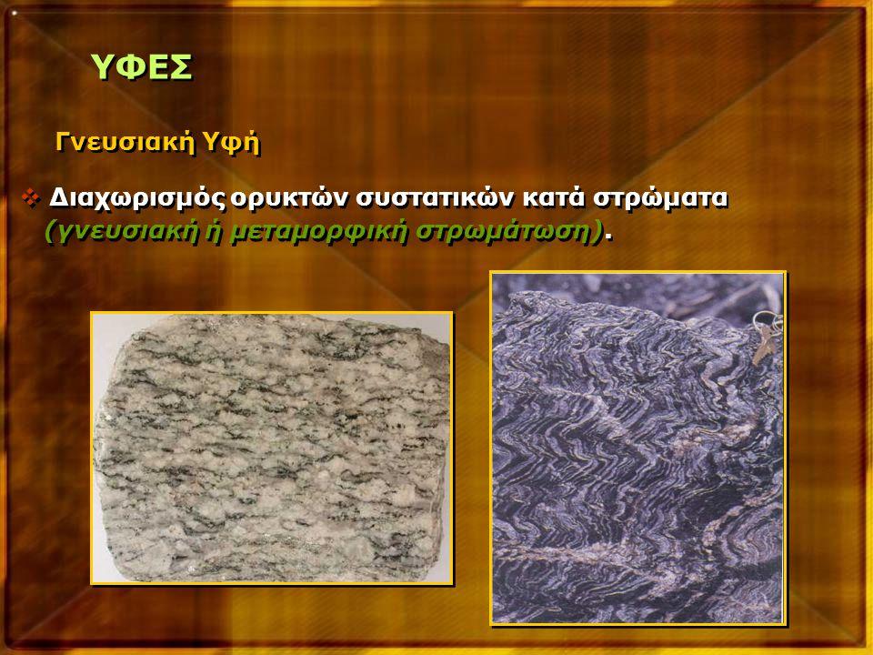 ΥΦΕΣ Γνευσιακή Υφή Διαχωρισμός ορυκτών συστατικών κατά στρώματα