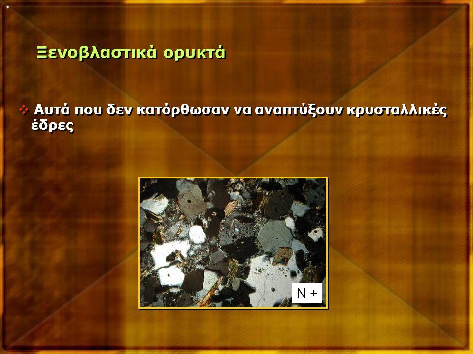 Ξενοβλαστικά ορυκτά Αυτά που δεν κατόρθωσαν να αναπτύξουν κρυσταλλικές