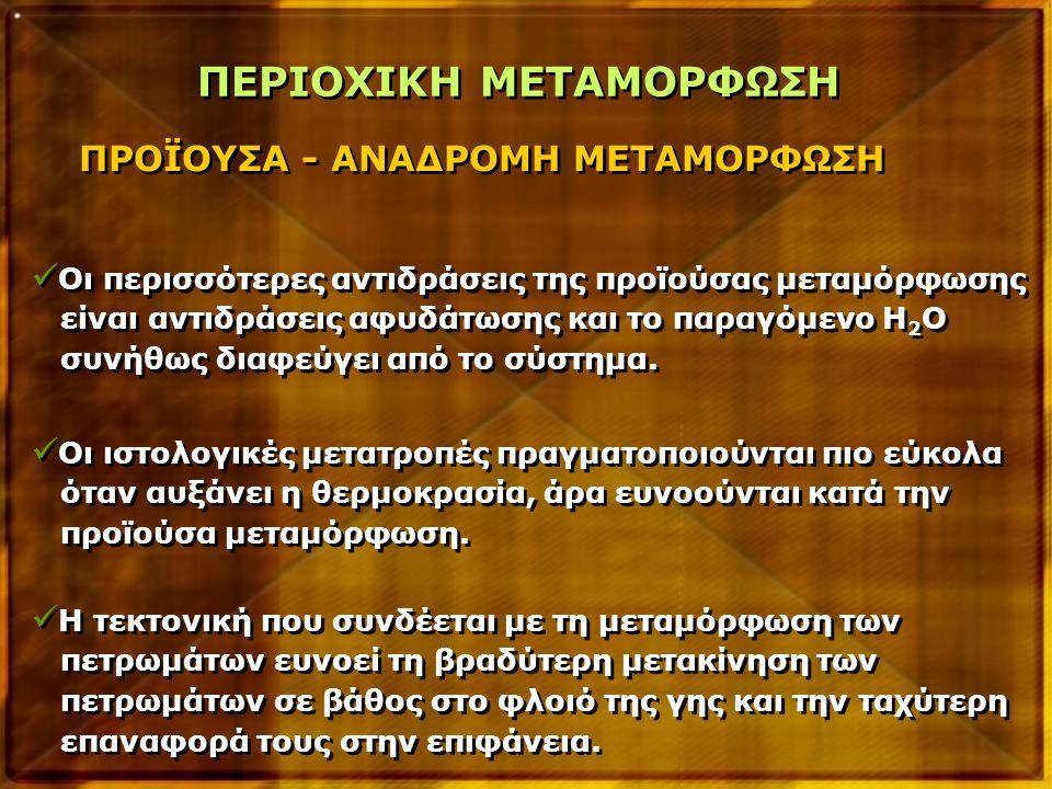 ΠΕΡΙΟΧΙΚΗ ΜΕΤΑΜΟΡΦΩΣΗ