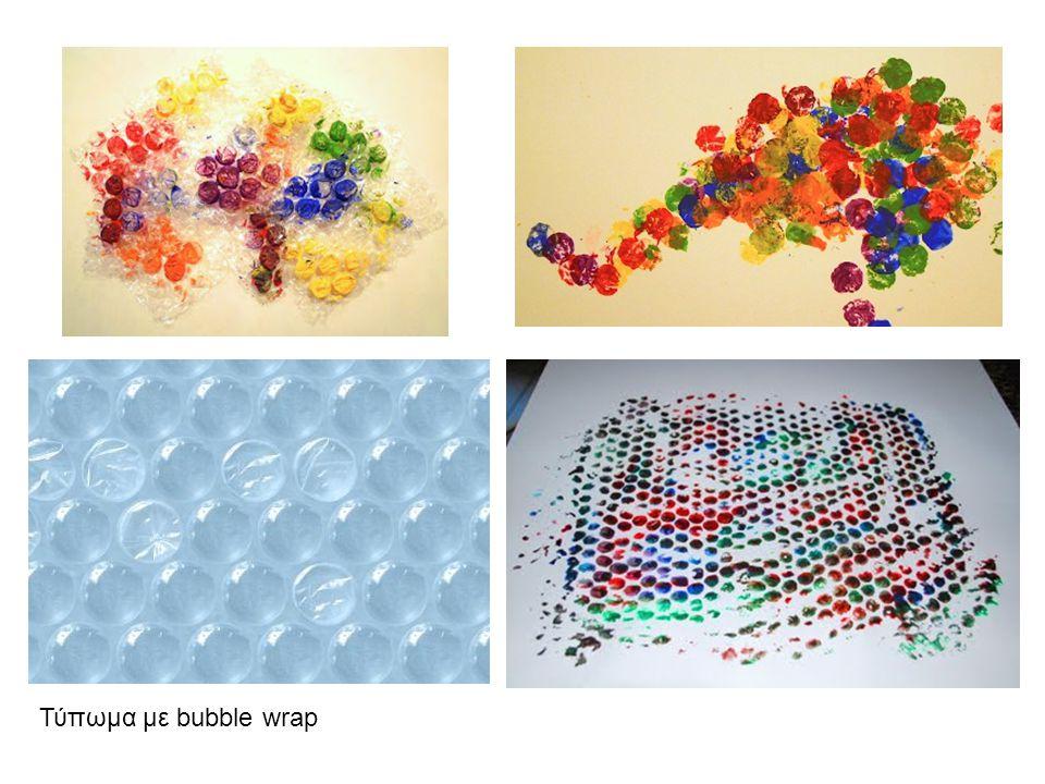 Τύπωμα με bubble wrap