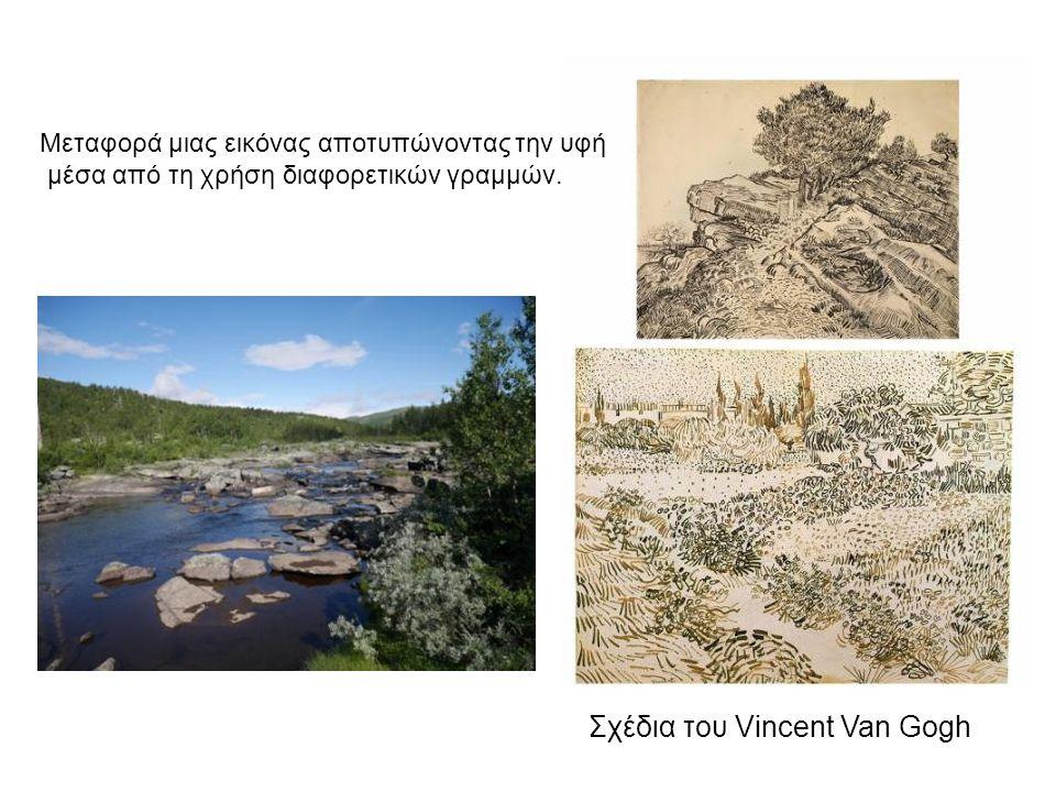 Σχέδια του Vincent Van Gogh