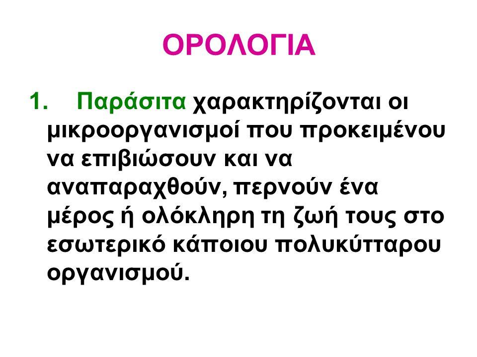 ΟΡΟΛΟΓΙΑ