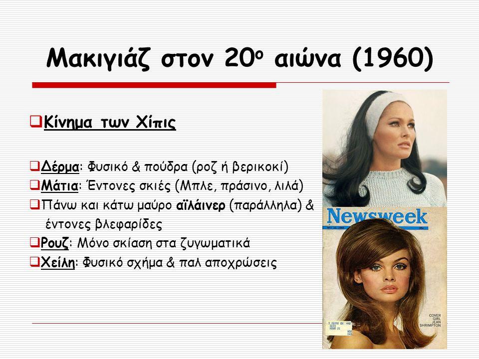 Μακιγιάζ στον 20ο αιώνα (1960)
