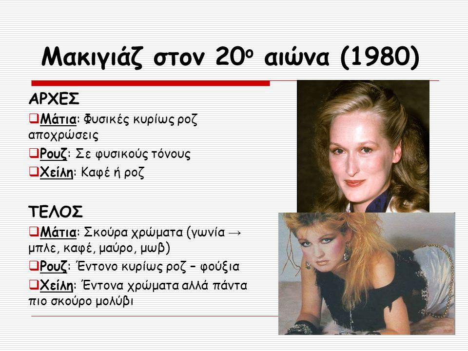 Μακιγιάζ στον 20ο αιώνα (1980)