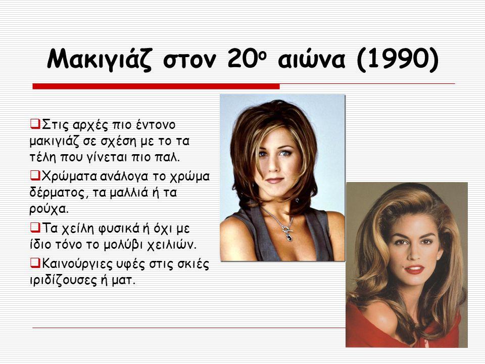 Μακιγιάζ στον 20ο αιώνα (1990)