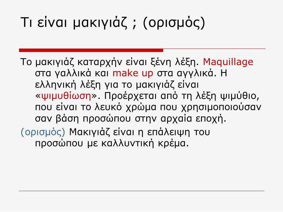 Τι είναι μακιγιάζ ; (ορισμός)