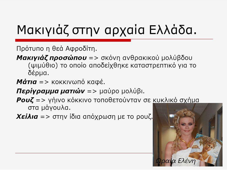 Μακιγιάζ στην αρχαία Ελλάδα.